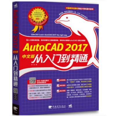 正版 AutoCAD 2017中文版从入到精通 CAD2017视频教程书籍 自学cad软件三维设计教材 cad室内装潢