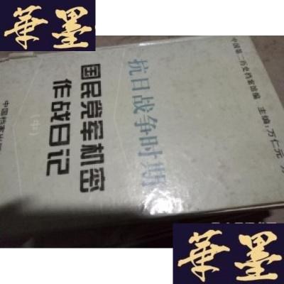 正版旧书抗日战争时期国民党军机密作战日记 上中下
