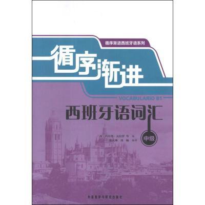 正版现货 循序渐进西班牙语词汇(中级) (西)瓦拉罗,等 外语教学与研究出版社 9787513522205 书籍 畅销书