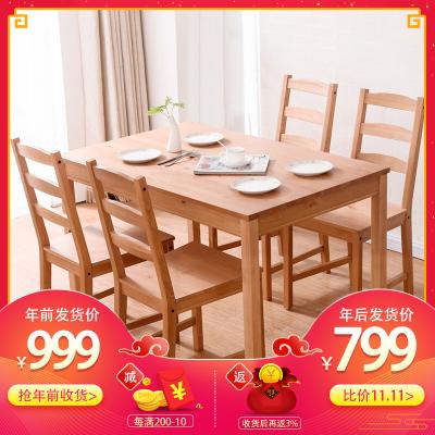 家逸餐桌实木餐桌现代简约松木一桌四椅饭桌餐桌椅组合一桌四椅 原木色