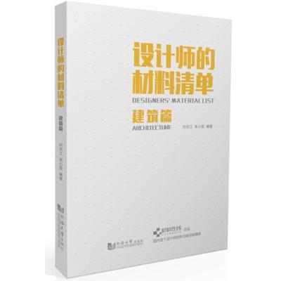 设计师的材料清单 刘华江,朱小斌 编著 著 专业科技 文轩网