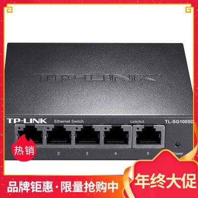 TP-LINK TL-SG1005D 家用4口5口千兆高速网络交换机网线分线器集线分流转换器监控办公电脑上网tplink