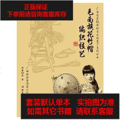 【二手8成新】廣西國家級非物質文化遺產系列叢書——毛南族花竹帽編織技藝 9787530470411