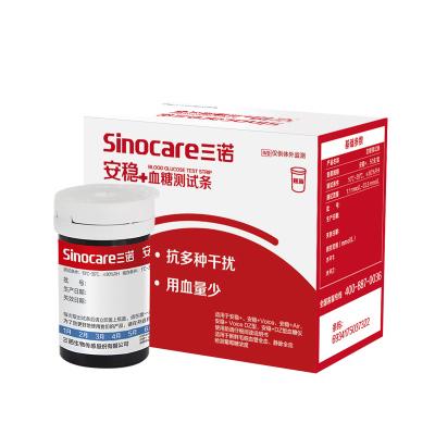 三諾(SANNUO) 安穩+血糖試紙 家用測試試紙 300支瓶裝血糖試紙