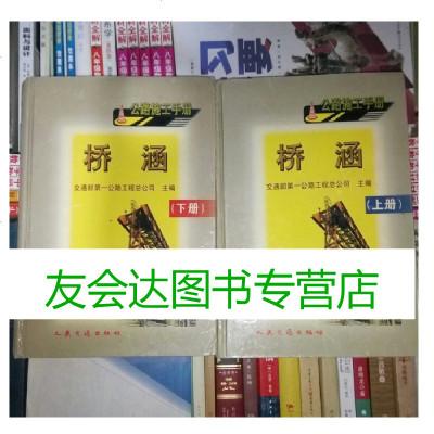 正版 公路施工手冊:橋涵(上下冊)交通部公路工程總公司,人民交通出版社97871140 97871140346