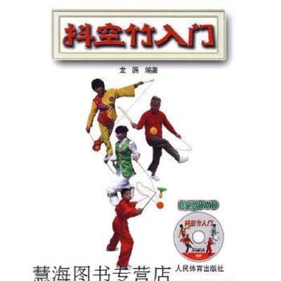 [購買前咨詢]抖空竹入門(贈DVD光盤)龍騰 編著人民體育出版社