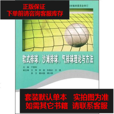 【二手8成新】軟式排球、沙灘排球、氣排球理論與方法 9787303097524