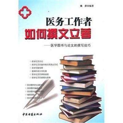 医务工作者如何撰文立著魏群著9787515200934中医古籍出版社