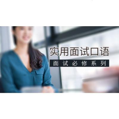 都学网考研网络课程 MBA提前面试:英语面试能力提升