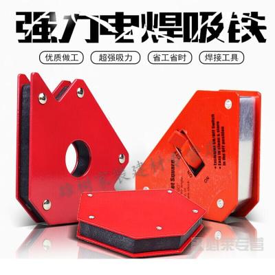 定做磁性焊接定位器電焊固定磁性輔助工具固定角度電焊吸鐵直角磁鐵斜角多角度強磁吸鐵