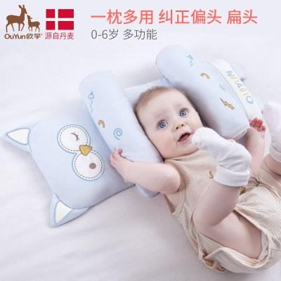 嬰兒枕頭0-1歲新生偏頭扁頭糾正定型枕寶寶枕頭0-6個月四季通用