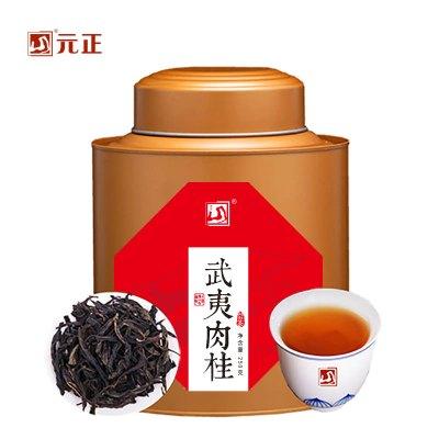 元正好茶一桶天下肉桂武夷巖茶罐裝茶葉正宗烏龍茶250g桐木關原產