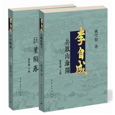 全新正版 李自成 第5卷:全2冊