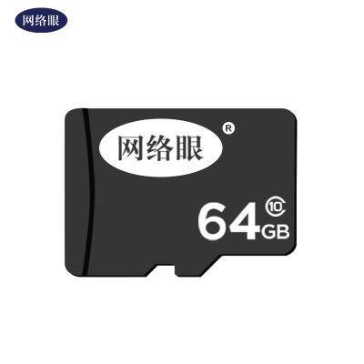 網絡眼 64G TF卡 高速CLASS 10 手機內存存儲卡 / 監控攝像頭