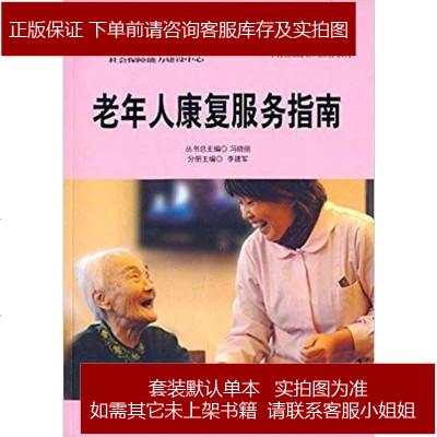 老年人康復服務指南