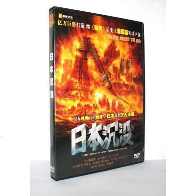 0819日本沉没DVD碟片音像批发5.1声音车载高清影碟正版DVD电影
