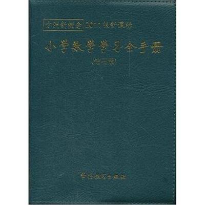 正版書籍 方洲新概念-小學數學學習全手冊 9787513802437 華語教學出版社