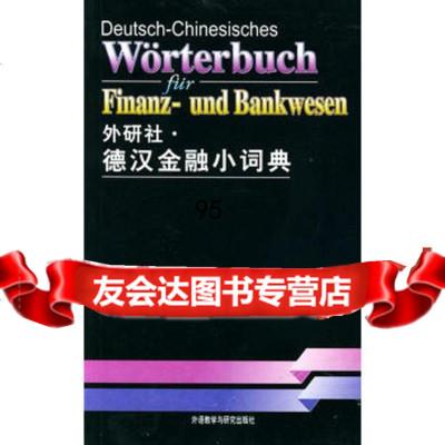 德漢金融小詞典胡善君,許建東外語教學與研究出版社97860021669 9787560021669