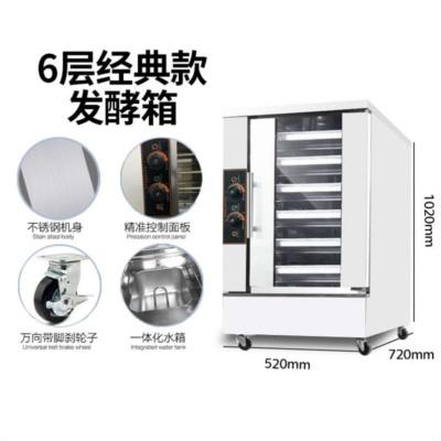 商用發酵柜 蒸籠發酵箱納麗雅(Naliya)面包醒發箱 面粉面包食品發酵機 6層發酵箱方盤款
