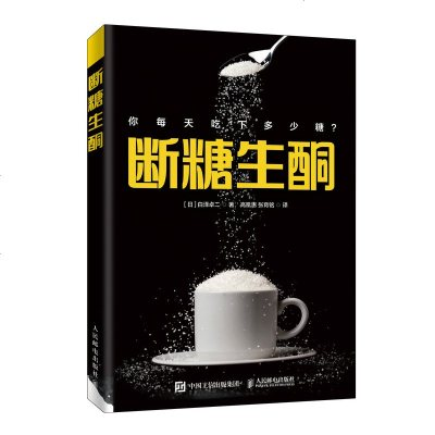 斷糖生酮 一本書讀懂生酮飲食 合理膳食 遠離三高 輕松提高身體體質