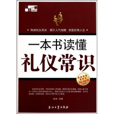 正品保證一本書讀懂禮儀常識(*新版)趙浩9787502180416