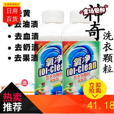 【2瓶】氧净洗衣颗粒浓缩型洗衣粉 彩漂去渍家用大颗粒洗衣氧700g