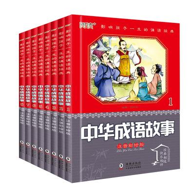 全8冊 中華成語故事大全集彩圖注音版 小學生版一年級課外書必讀成語故事接龍書 中國成語故事 衣若二年級課外書必讀