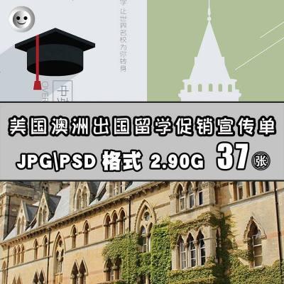 CYT086-教育培訓PSD海報模板美國澳洲出國留學 宣傳單廣告素材