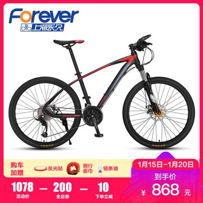 上海永久山地自行车单车赛车越野成人用学生男女变速27速铝合金车架碟刹26英寸轮组直把山地车