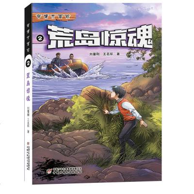 0905奇境大冒--荒岛惊魂2