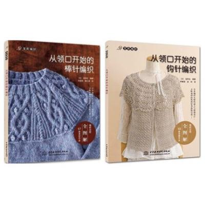 正版全2冊從領口開始的棒針編織+從領口開始的鉤針編織 棒針鉤針編織毛衣詳細步驟圖解新手學織毛衣編織基礎大全成人毛衣編織書