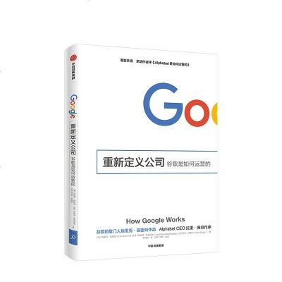 重新定义公司 谷歌是如何运营的 埃里克施密特著新增序新增8大管理原则 拉里?佩奇、曾鸣作序 李开复力荐谷歌三部曲