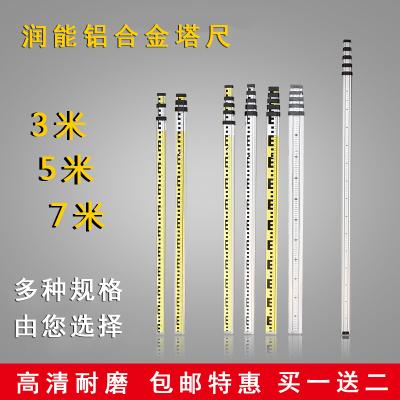 水準儀鋁合金5米塔尺測量尺雙面伸縮尺3米7米加厚型刻度標尺配件 3米加厚款鋁合金塔尺(贈手套、塔尺扣)
