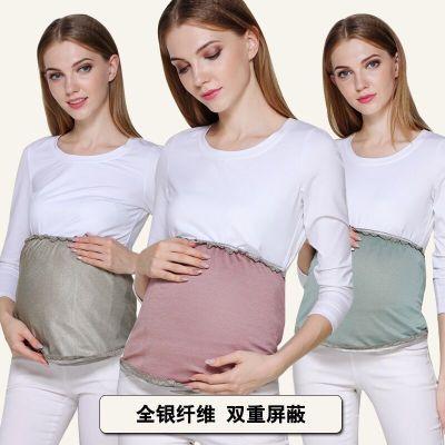 【防輻射服】海の心家具(HAIZHIXIN)孕婦防輻射肚圍護胎寶全銀纖維防輻射衣服孕婦裝正品可節