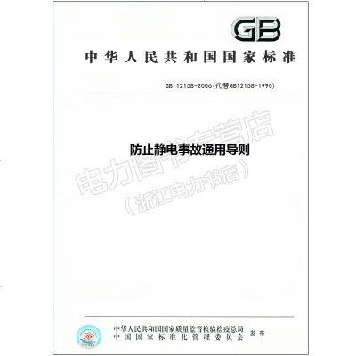 GB12158-2006防止靜電事故通用導則(代替GB12158-1990)