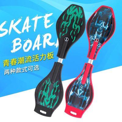儿童滑板车 二轮闪光活力板游龙板青少年成人滑板蛇形滑板