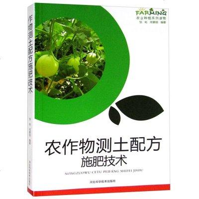 正版 農作物測土配方施肥技術 農業種植系列讀物書籍圖文版科學致富種植養殖農村安全生產農業技術提升訓練