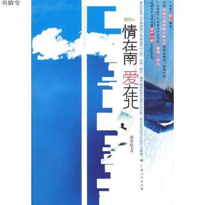 情在南愛在北9787219064399廣西人民出版社