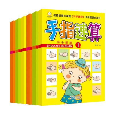 手指速算6册心算脑算幼儿园教材新编手指速算教材附带练习册正版数学练习册儿童算术手册 图片色