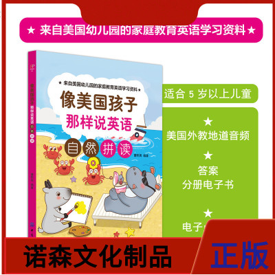 贈音頻 幼兒英語啟蒙教材 像美國孩子那樣說英語 自然拼讀英語教材 3-6歲兒童幼兒園 自然拼讀 phonics教材