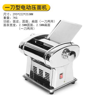 妖怪壓面機家用電動小型餃子皮手動壓面條神器多功能切面條機 一刀(2.5圓面,扁面)