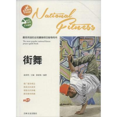 正版 街舞 无 吉林文史出版社 9787547217085 书籍