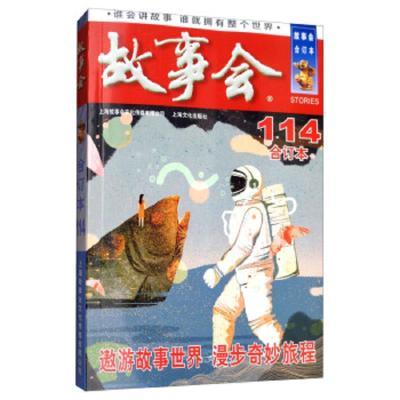 正版 2019年 故事会(合订本.114期) 上海文化出版社 《故事会》编辑部 9787553516486 书籍