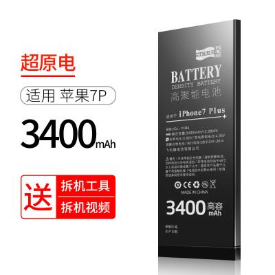 飞毛腿SCUDiPhone7 plus手机电池A661苹果7 PLUS全新a1784正品A1785换电板比原装容量大