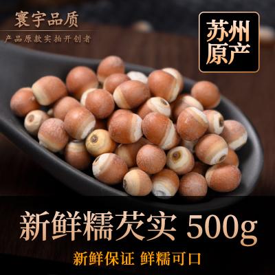 新鲜芡实500g干货2019新货棕色鸡头米芡实米干刺莲鸡头莲五谷杂粮