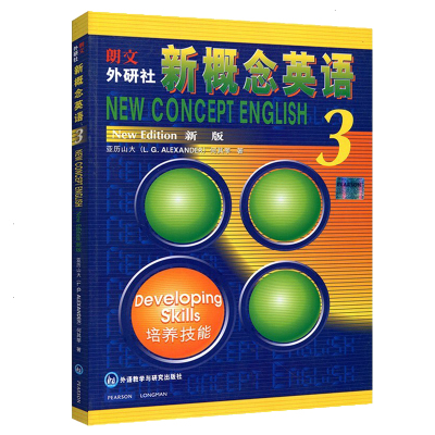 朗文新概念英語3第三冊書籍 新概念英語第三冊教材 培養技能 新概念英語3教材學生用書 新概念3教材 實用學生學習英語