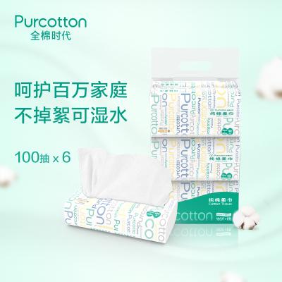 全棉时代 居家洁面纯棉柔巾 纯棉抽纸巾湿水可用 洗脸巾擦脸巾20cm*20cm 6包/提