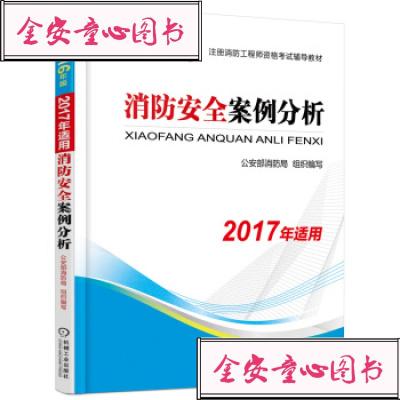 【单册】正版LH 消防安全案例分析(2016年版) 机械工业出版社 部消防局