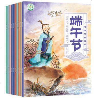 我们的中国传统节日绘本全套10册 儿童故事书0-3-6岁早教启蒙认知书注音版绘本