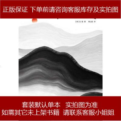 浮生记 沈复 浙江文艺出版社 9787533948108